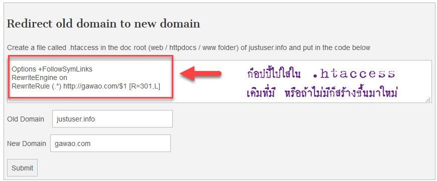 การสร้าง htaccess อัตโนมัติ เพื่อเปลี่ยนชื่อเว็บไซต์