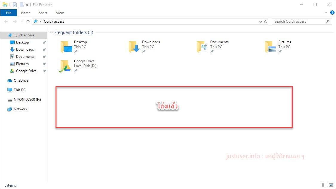 How to : ไม่ให้โชว์ Folder, File ใน Quick Access