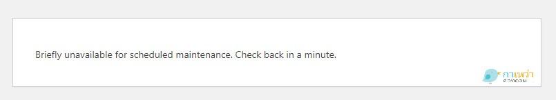 การแก้ไขปัญหา WordPress : Briefly unavailable for scheduled maintenance. Check back in a minute.